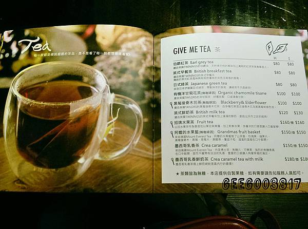 南京東路美食 Give me pie-茶