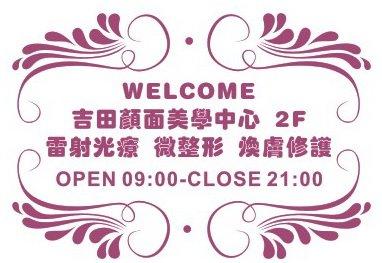 WELCOME 吉田顏面美學中心