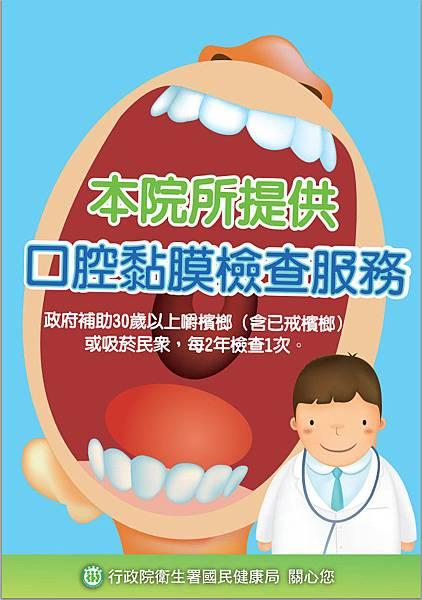 【吉田耳鼻喉科所】提供口腔黏膜檢查服務