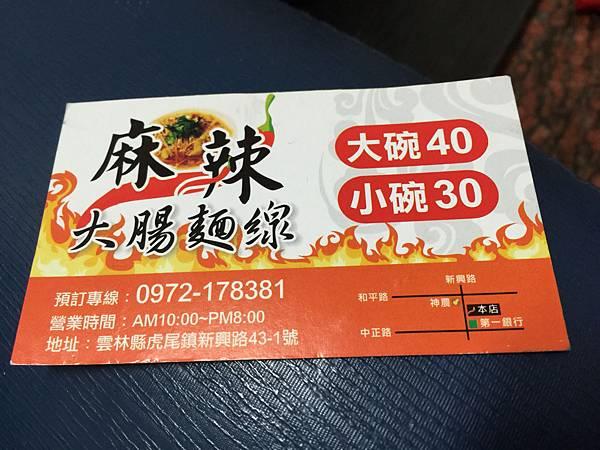 食記分享~ 雲林 虎尾 麻辣大腸麵線 ~ 料多味美又便宜的大腸麵線呢! 飲食集錦