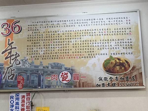 食記分享~雲林 斗六火車站附近 西市的鄧記肉圓 總店 飲食集錦