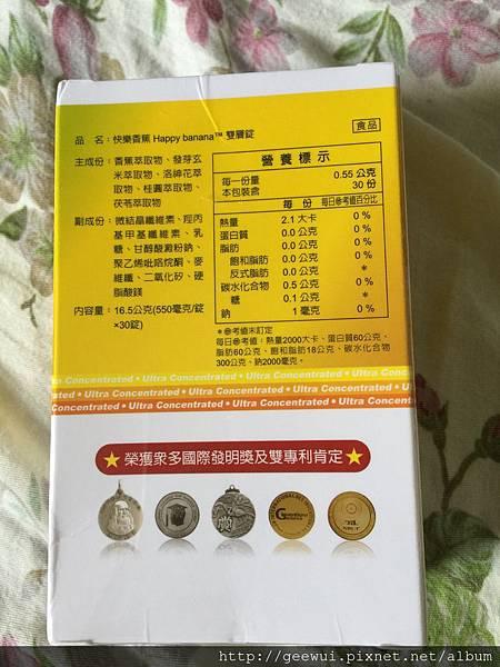 【保健體驗】讓來自臺灣的Home Dr. 的特濃快樂香蕉雙層錠來幫妳或你享受舒甜好眠吧~ 健康養身