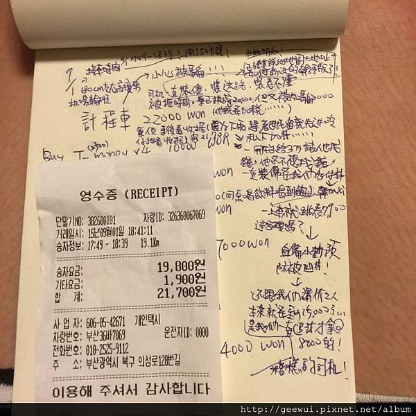 來南韓釜山旅遊遇到的鳥事~計程車司機不太老實,觀光客要小心! 紓發緒感