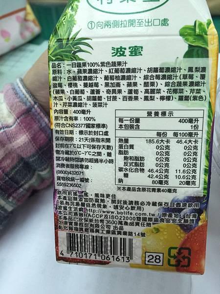 近期喜歡喝的飲料分享~波蜜一日蔬果100%紫色蔬果汁 Daily Fruits&Vege Juice Drink 飲食集錦