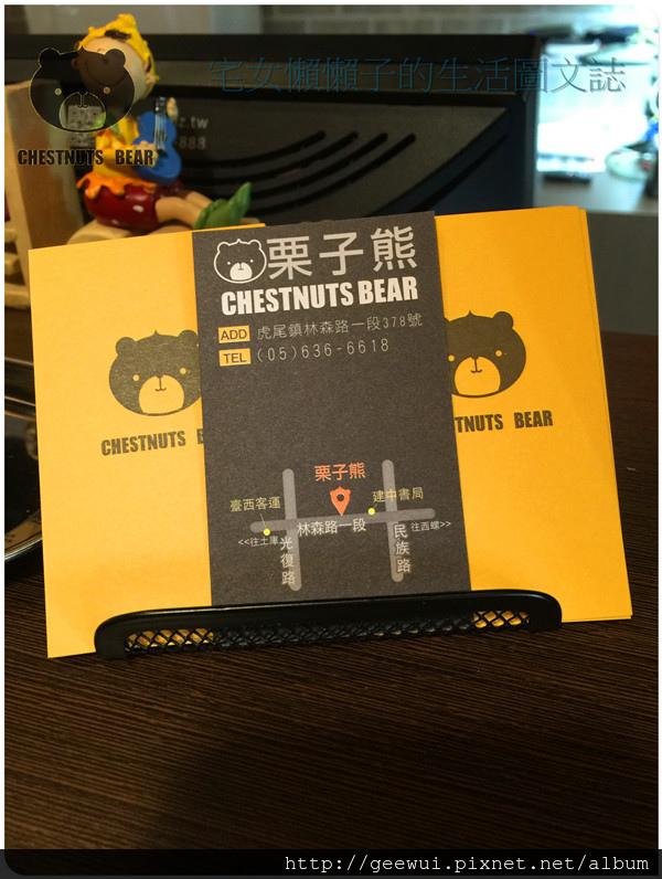雲林虎尾親子餐廳推薦~Chestnuts Bear 栗子熊複合式餐飲二訪!適合約會聚餐的好所在~ 飲食集錦