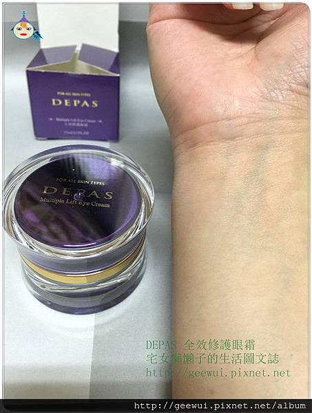 【保養體驗】DEPAS 全效修護眼霜 ~這是款質地溫潤且不致敏的保養乳霜唷! 保養品分享
