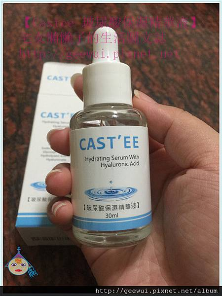 【美妝體驗】CASTEE 玻尿酸保濕精華液 秋冬補水的小法寶~ 保養品分享