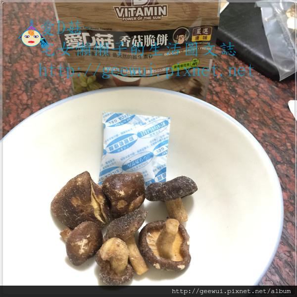 『愛D菇』愛評口碑券體驗~脆餅禮盒、五穀粉跟乾菇百匯綜合菇 心得分享~ 宅配食記