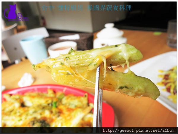 【台中美食】 White Kitchen 懷特廚房 素食無國界料理 慈濟的大愛電視台報導過的台中異國素食餐廳!連肉食主義者都能接受的蔬食美味! 飲食集錦
