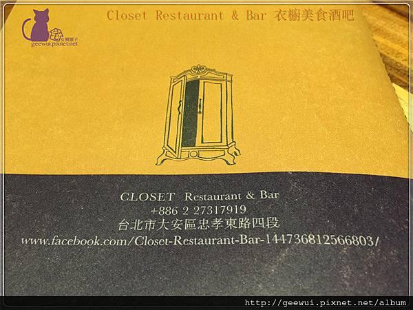 Closet Restaurant & Bar 衣櫥美食酒吧 想在歐風古典環境下品嚐美味餐酒嗎? 想來點私藏美味嗎?提供完美舒適氛圍 特色調酒 特色甜點 美味佳餚 適合親友聚會 情侶約會 近忠孝敦化站 東區美食 飲食集錦