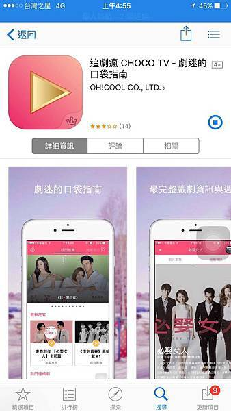 台灣戲劇OTT首選追劇應用程式~CHOCO TV追劇瘋 心得分享~