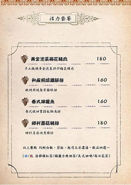201212gelatl 活力套餐