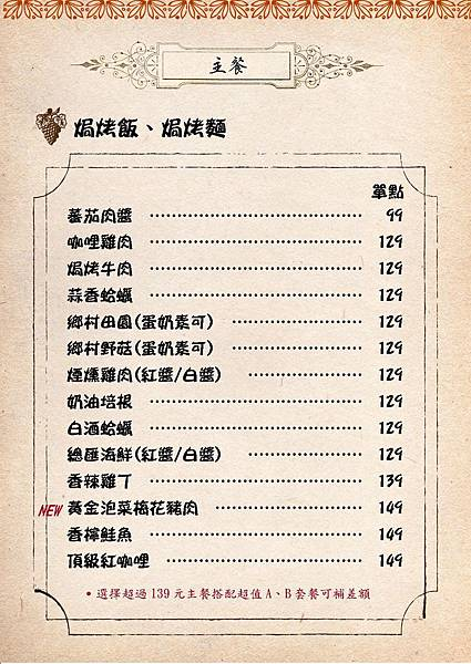 201212gelatl 主餐-1