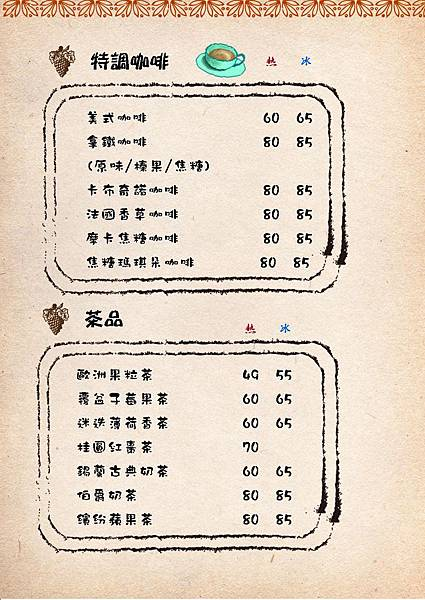 201212gelatl 特調咖啡&茶品