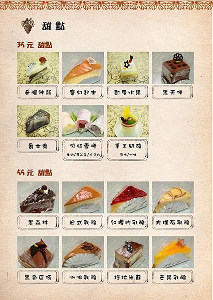 201212gelatl 甜點