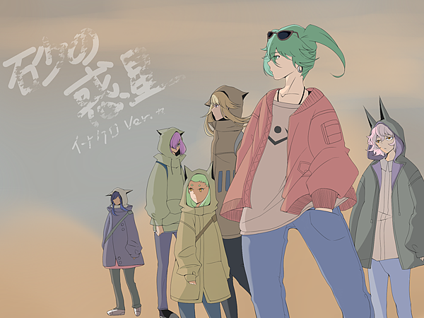 砂之惑星-閃go版本