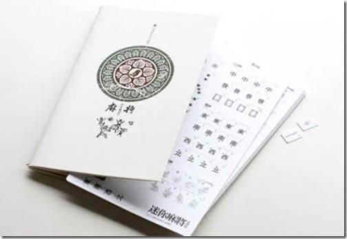 麻將筆記本-1