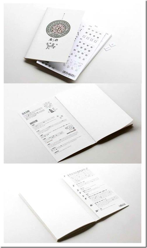 麻將筆記本-3