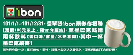 7-11 ibon