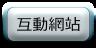 互動網站.png