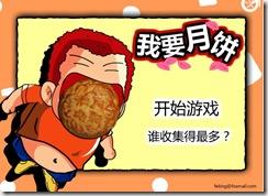 櫻木花道吃月餅投籃