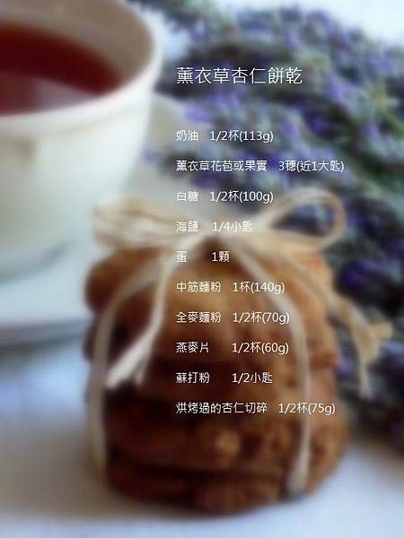 薰衣草杏仁餅乾 266-1.JPG