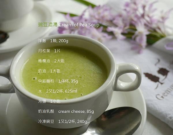 豌豆濃湯2 080 - 食譜