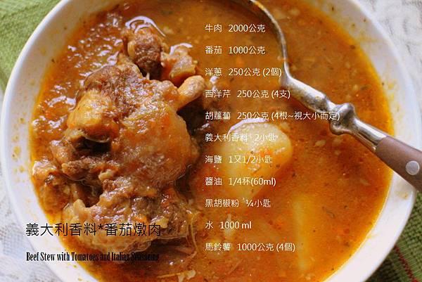 義式番茄燉肉 022 - Copy