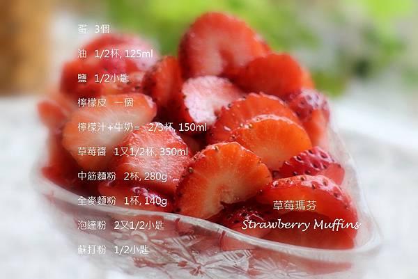 草莓瑪芬 041