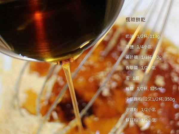 楓糖餅乾 111 - Copy-1