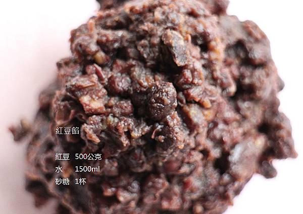 綠茶紅豆酥 093