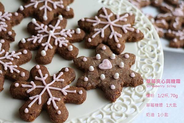 草莓糖霜 022