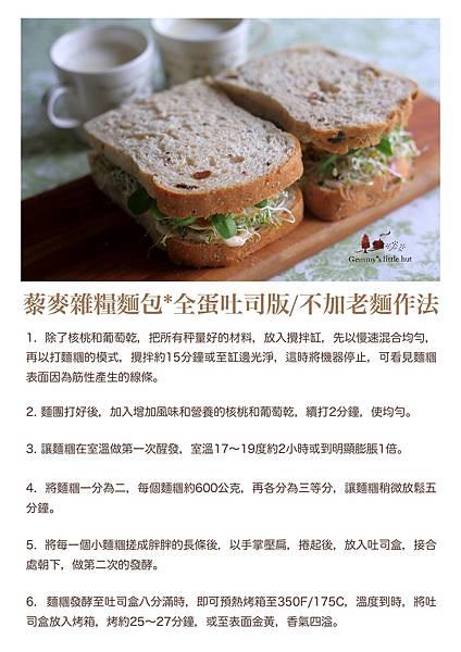 發芽藜麥麵包做法.jpg