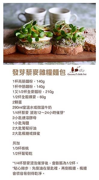 發芽藜麥麵包食譜.jpg