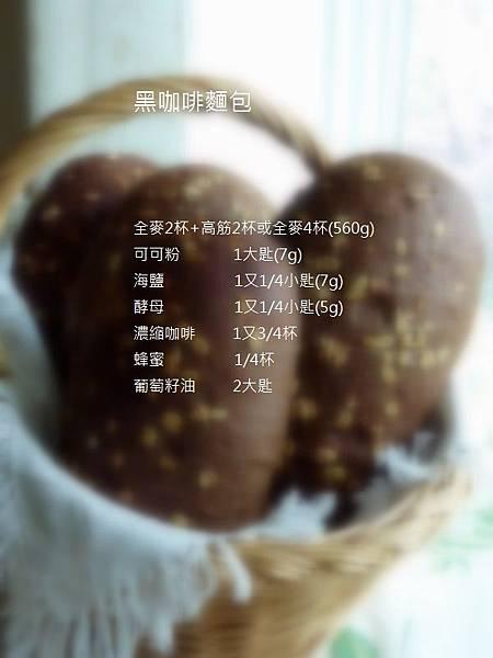 全麥黑咖啡麵包 128.JPG