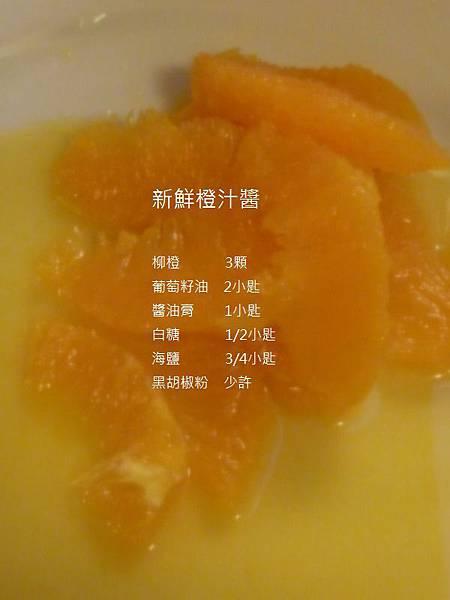 橙汁醬1.JPG