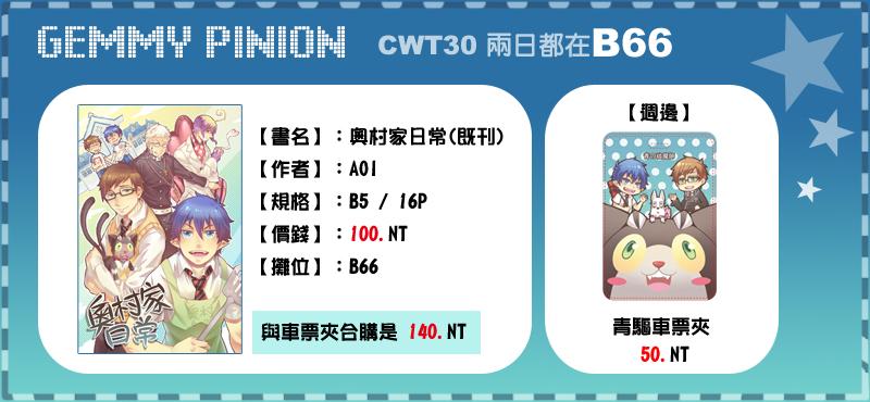 CWT30宣傳圖