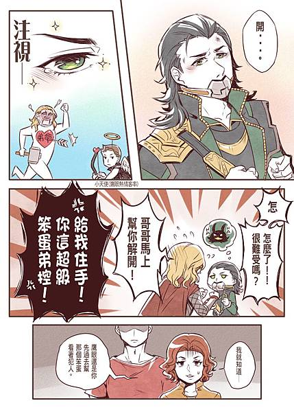 復仇者the end02