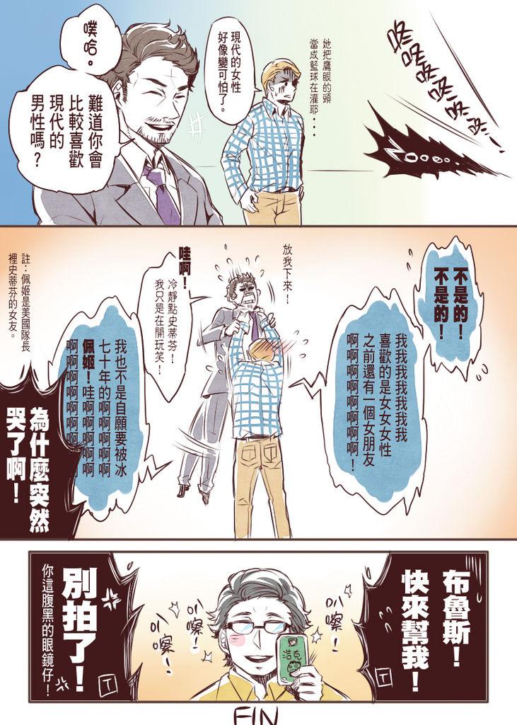 復仇者the end04