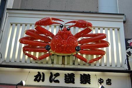 道頓大螃蟹.jpg