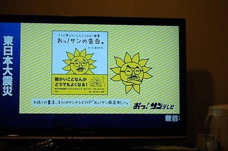 日本廣告.jpg