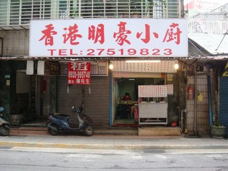 香港明豪小廚