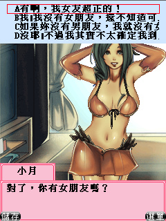 遊戲畫面2