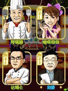遊戲畫面1.JPG