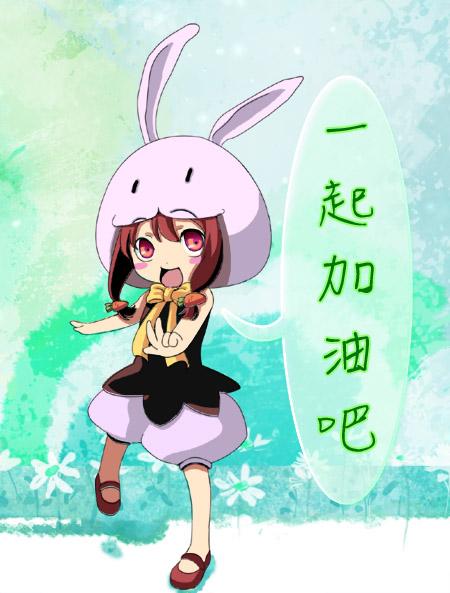 兔娘五月.jpg
