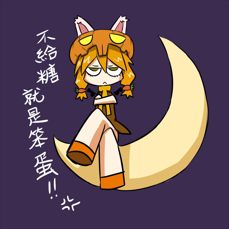 兔娘Halloween