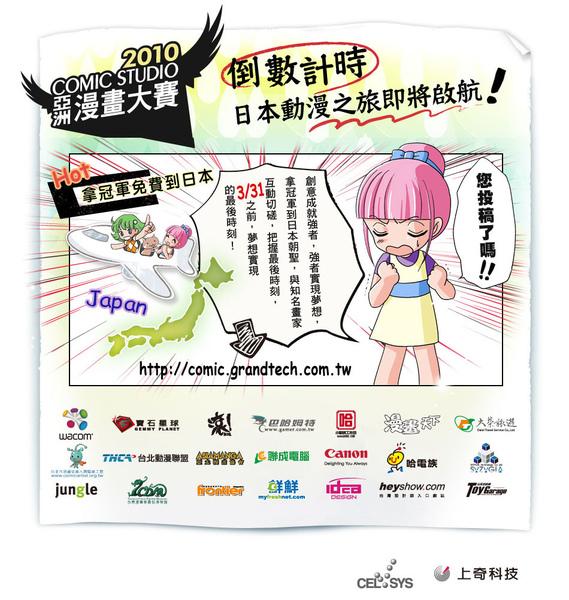 2010亞洲漫畫大賽.jpg