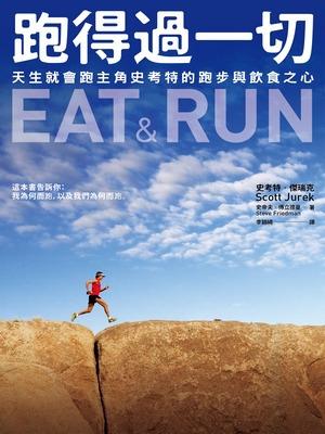 跑步與飲食之心