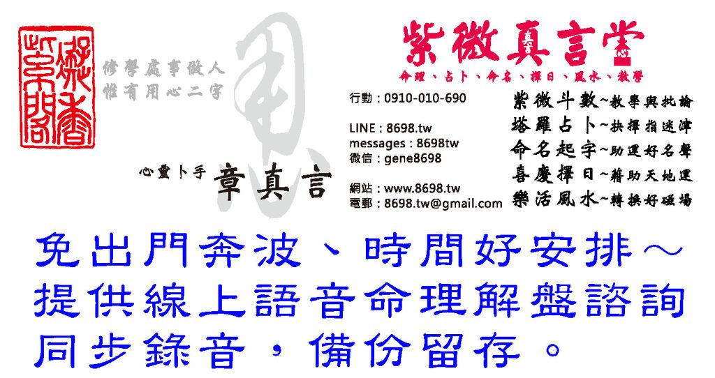 鑽石卡雙面名片改紫微真言堂A.jpg
