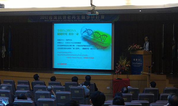 2012 台灣抗衰老再生醫學研討會